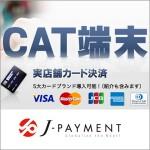 CAT端末・実店舗カード決済ならJ-Payment