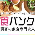 shokubank_logo