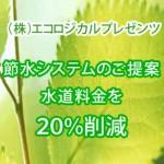 日本エコロジカル
