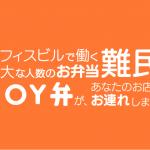 Screenshot_2020-04-13 joyben_doc_revise9 - JOY弁ご提案資料 pdf(3)