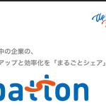 Screenshot_2020-03-19 batton説明資料 191030 - batton説明資料 191030 2 pdf(2)